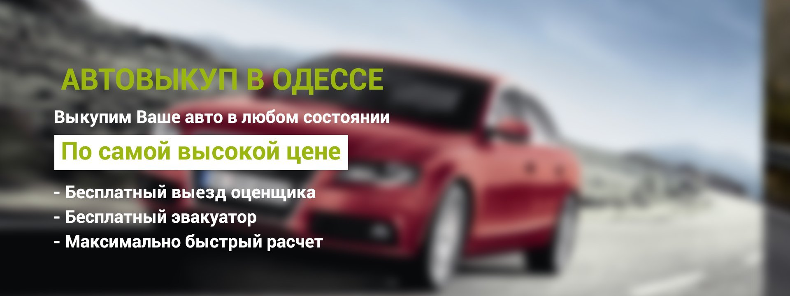Авто за деньги в одессе ломбарды в дмитровском районе москва